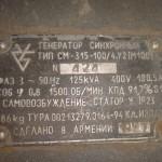 АДП-100 100 кВт 380В двигатель ЯМЗ - Generatorbu.Ru - 5