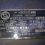АД-30 30 кВт Красноярск двигатель Д65 - Generatorbu.Ru 7
