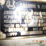 Дизель-генератор ДГ-75 М2 дизель 6ЧН12-14 - 200 тр - в Generatorbu.Ru 6